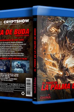 EL PODER DE LA PALMA DE BUDA (2020) + KUNG FU VS ACROBATIC (1990)